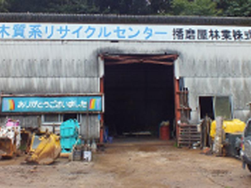 播磨屋林業リサイクルセンター